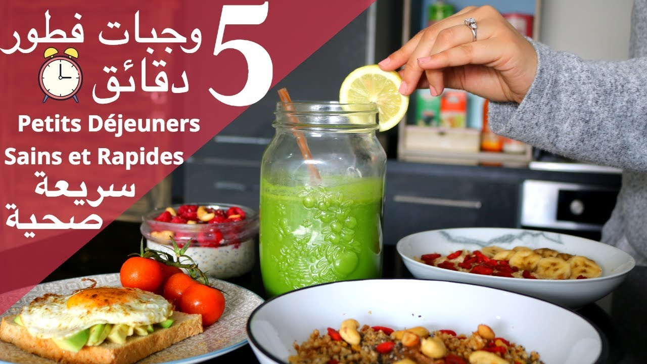 5 وجبات فطورفي 5 دقائق/ سريعة و سهلة و صحية / للعمل و المدرسة  / Petits déjeuners rapides et sains