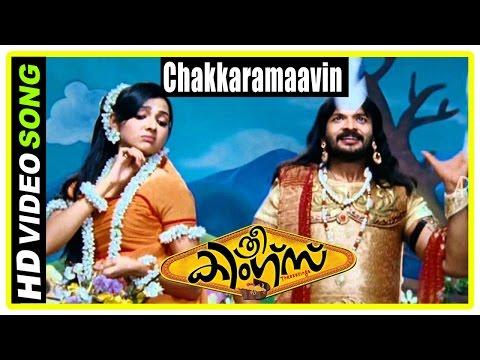 Malayalam Movie | Three Kings Malayalam Movie | Chakkaramaavin Song | Malayalam Movie Song | HD