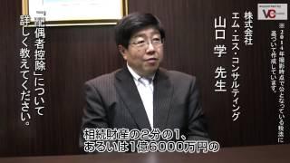 株式会社エム・エス・コンサルティング 山口学   相続、いくらかかる?