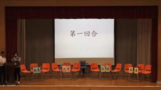 Publication Date: 2019-07-17 | Video Title: 2019-05-17 佛教茂峰法師紀念中學 社際中國文化知識