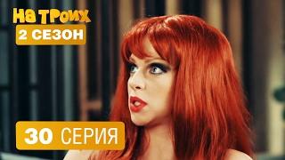 На троих - 30 серия - 2 сезон
