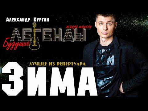 "Красивая песня! Александр Курган - ""ЗИМА"" /концертное видео/"