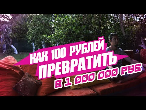 Преврати 100 рублей в миллион. Новый сайт с крутым маркетингом