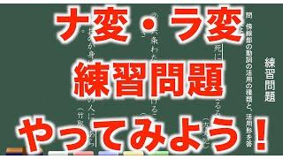 【練習問題】ラ行変格活用・ナ行変格活用