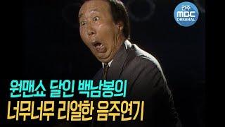 [희귀본] 원맨쇼 달인 백남봉의 아주 리얼한 연기