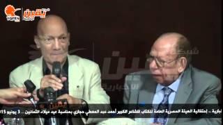 يقين | إحتفالية الهيئة المصرية العامة للكتاب للشاعر الكبير أحمد عبد المعطي حجازي بمناسبة عيد ميلاده