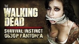 Fantom - Обзор The Walking Dead: Survival Instinct