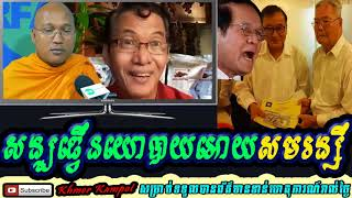 Khan sovan - A monk who live abroad is a politician, Khmer news today, Cambodia hot news, Breaking