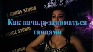 E-Dance интервью Лена Прель