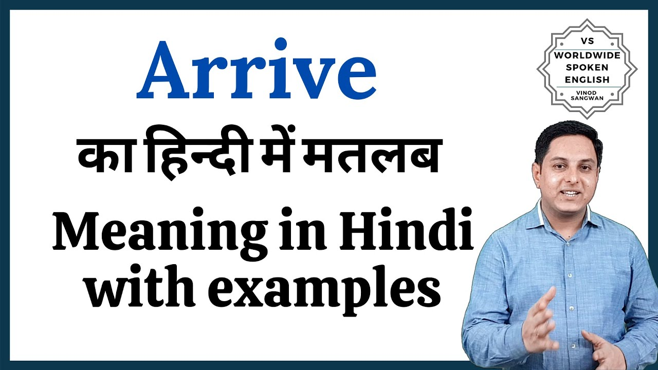 Arrive meaning in Hindi   Arrive का हिंदी में अर्थ   explained Arrive in  Hindi