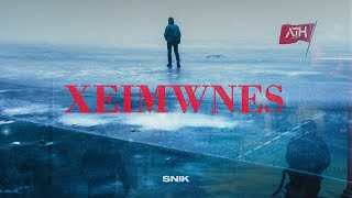 SNIK - XEIMWNES (Official Audio Release)