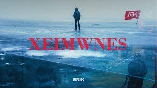 SNIK - XEIMWNES (Official Audio Release)