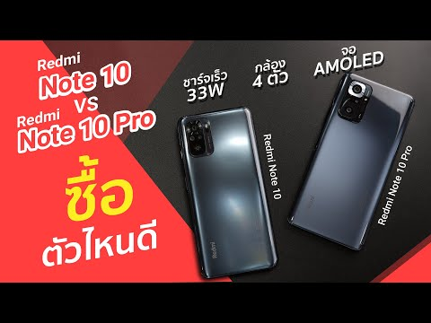ดูก่อนซื้อเปรียบเทียบสเปค เกมส์ กล้อง | Redmi Note 10 และ Redmi Note 10 Pro มือถือรุ่นใหม่จาก Xiaomi