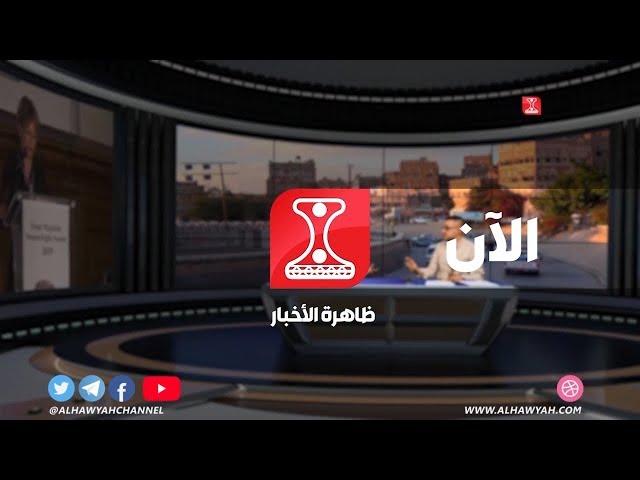 ظاهرة الأخبار│الجيش اليمني يؤكد التزامه بتجنب المنشآت الوطنية