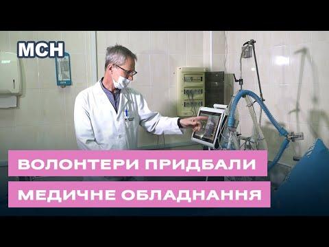 TPK MAPT: Апарат ШВЛ та монітор пацієнта придбали для обласної лікарні