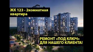 РЕМОНТ КВАРТИР в Анапе в 2020 - обзор ремонта в ЖК 123 в двухкомнатной квартире!