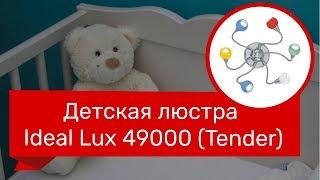 Детская люстра IDEAL LUX 49000 (IDEAL LUX TENDER-PL6-COLOR) Обзор