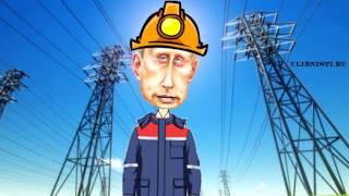 Поздравление с днем энергетика от Путина