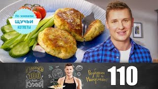 ПроСто кухня | Выпуск 110