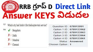 RRB group d answer keys released    rrb group d answer key out    rrb group d rise objections