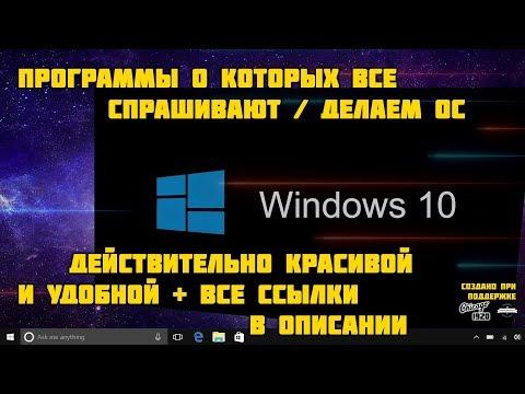 Мой уютный рабочий стол на Windows 10