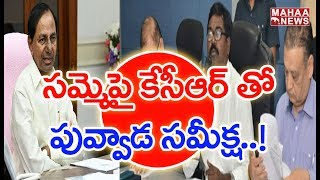 Minister Puvvada Ajay Kumar meeting With CM KCR About RTC Strike | MAHAA NEWS