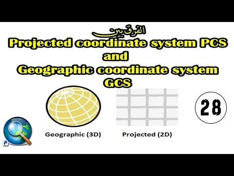ArcMap 21 - الفرق بين projected and geographic coordinate system