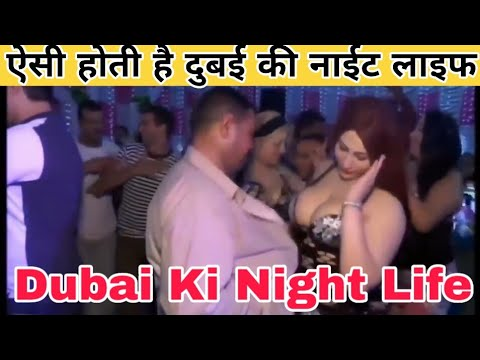 Dubai nightlife, ऐसी होती है दुबई की नाईट लाइफ, Dubai facts in Hindi, re research