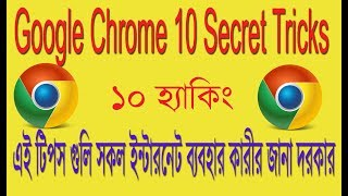 Top 10 Most use full Googe Chrome Browser tips and tricks 2019| Every internet user must watch