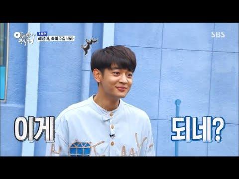 SHINee Minho Funny and Sweet Moments (Part 3)