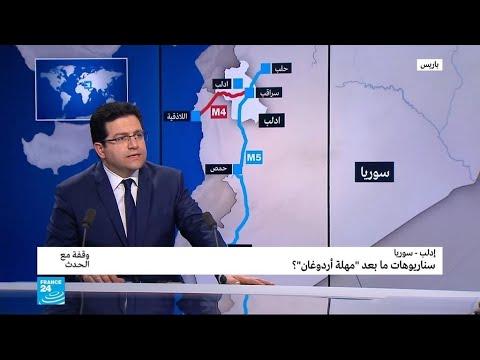 ادلب: سيناريوهات ما بعد -مهلة أردوغان-؟  - نشر قبل 53 دقيقة