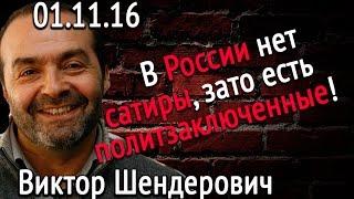 Виктор Шендерович В России нет сатиры, зато есть политзаключенные! 01 11 16