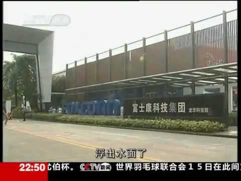 Foxconn Suicides Eng Sub 3/3