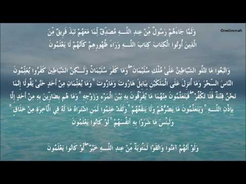 Surat 2: Al Baqarah Ayat 91 - 113 (With Urdu Translation)