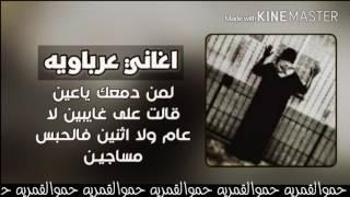 اغاني عرباويه - فلحبس مساجين مطلوبه جدا