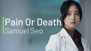 Samuel Seo - Pain Or Death Lyrics (Doctor John OST)