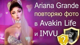 Ariana Grande в Авакин Лайф и Imvu ПОВТОРЯЮ ФОТО