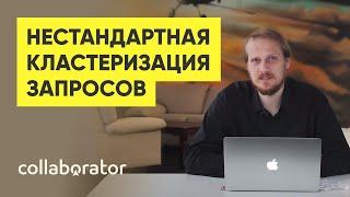 видео Кластеризация запросов семантического ядра: все о правильной группировке