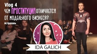 Ида Галич/ VLOG 4/ Каспийская неделя моды/ Астрахань.