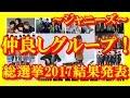 【ジャニーズ】仲が良いグループ総選挙2017結果発表!Kinki kids二連覇!そして嵐!SMAP、Kis My Ft2、Hey!Say!JUMP。KAT TUN、V6、TOKIOは惜しくも?【芸能