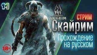 Стрим игры Skyrim или Скайрим прохождение на Русском. #5. 18+. михаилиус1000!