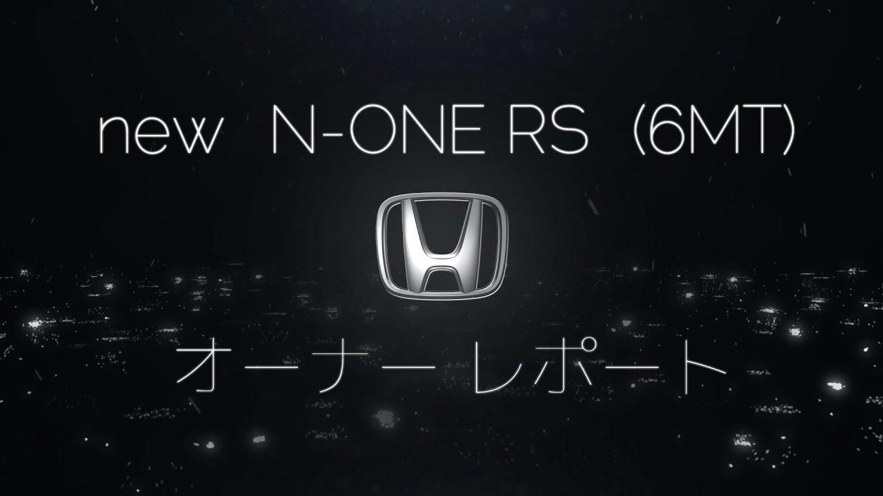 新型 N-ONE RS (6MT) オーナー レポート