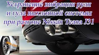 Устранение вибрации руля и гула выхлопной системы при разгоне Nissan Teana J31