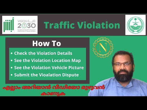 Check Traffic Violation | Submit Dispute | In Saudi Arabia