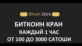 Раздача бесплатного Биткоина (Bitcoin) - кран Bitcoin Zebra - СКАМ