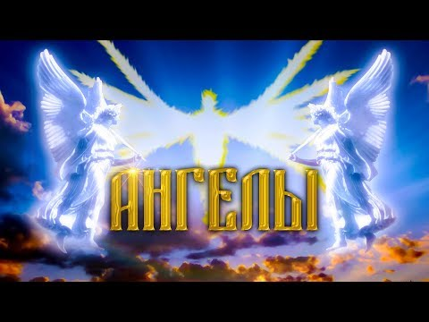 Ангелы. О небесной