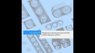 Модульные светильники для ArchiCAD 16—22. Общие принципы работы.