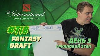 Fantasy Draft #TI8: День 3. Групповой этап.