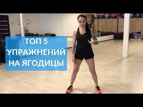 5 эффективных упражнения для бедер и ягодиц. Елена Скорик. Hot Zone