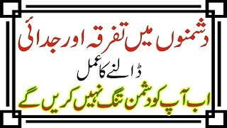 dushmanon mn judai dalny ka wazifa   a bap ko dushman tang ni karin gy   by al haqq islamic tv